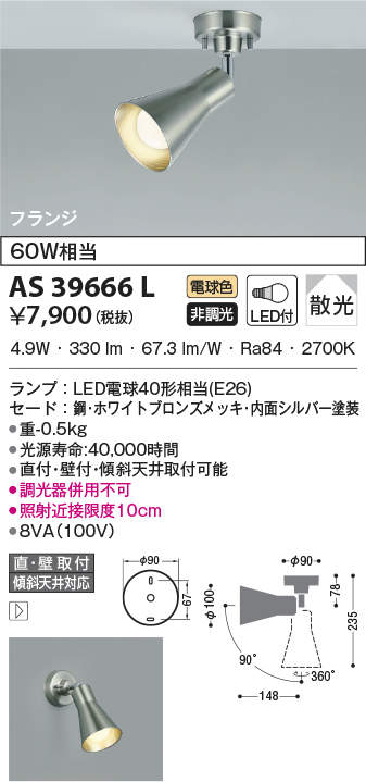 as39666l