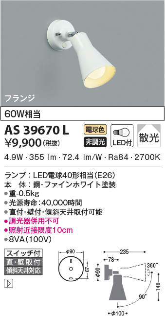 as39670l