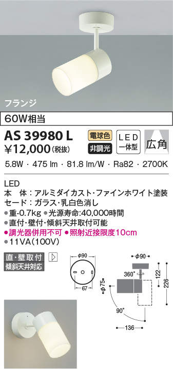 as39980l