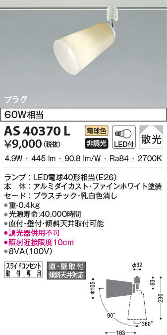 as40370l