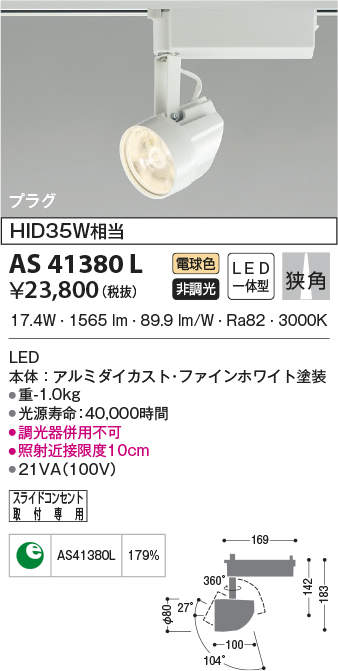 as41380l