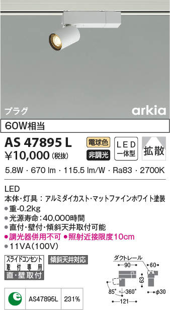 as47895l