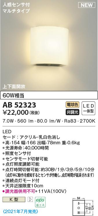 ab52323