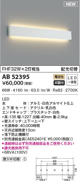 ab52395