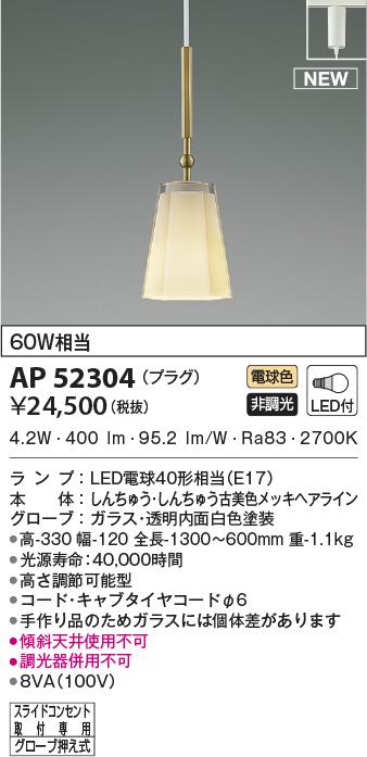 ap52304