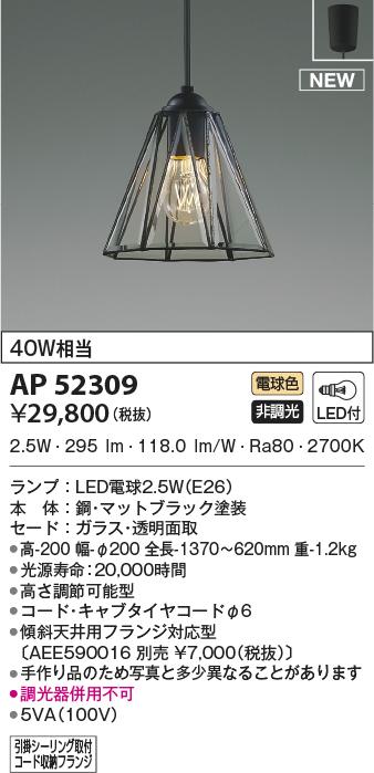 ap52309