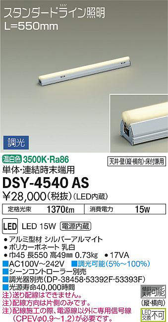 dsy4540as